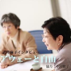 武井麻子インタビュー『アウェーと自由』 イメージ