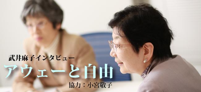 武井麻子インタビュー『アウェーと自由』