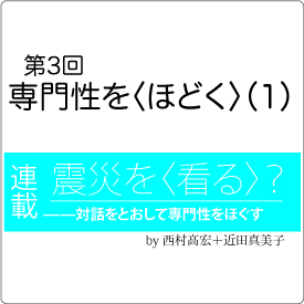 第3回 専門性を〈ほどく〉(1)by 西村高宏 イメージ