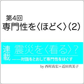 第4回 専門性を〈ほどく〉(2)by 近田真美子 イメージ