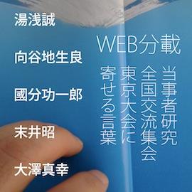 「当事者研究全国交流集会東京大会に寄せる言葉」アーカイブ イメージ