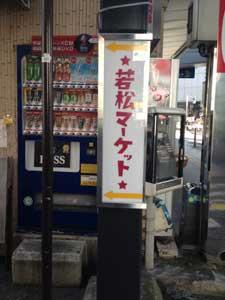 wakamatsumarket.jpg