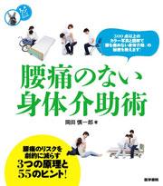 <<看護ワンテーマBOOK>> 腰痛のない身体介助術 イメージ