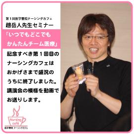 趙岳人先生セミナー、ちょっとだけ動画で配信! イメージ
