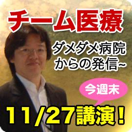 【11月27日(土)東京・文京区】趙岳人先生講演会 イメージ