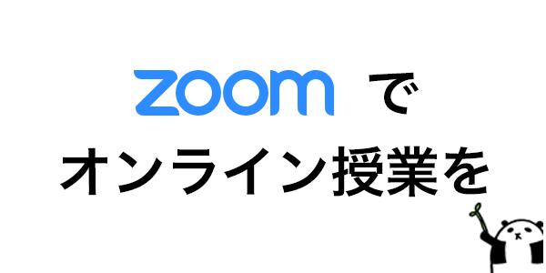 Zoomでオンライン授業を